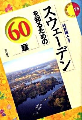 スウェーデンを知るための60章 <エリア・スタディーズ 75>