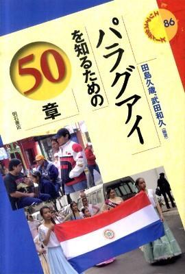 パラグアイを知るための50章 <エリア・スタディーズ 86>