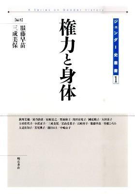権力と身体 <ジェンダー史叢書 第1巻>