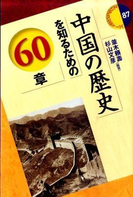 中国の歴史を知るための60章 <エリア・スタディーズ 87>