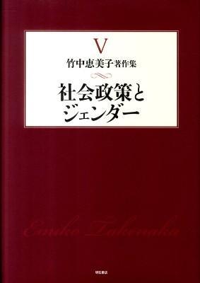 竹中恵美子著作集 第5巻 (社会政策とジェンダー)