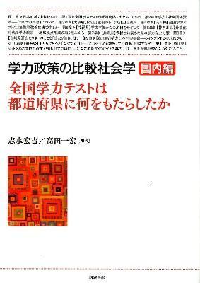 学力政策の比較社会学 国内編