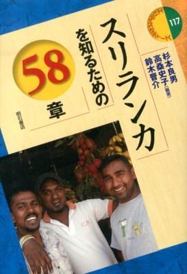 スリランカを知るための58章 <エリア・スタディーズ 117>