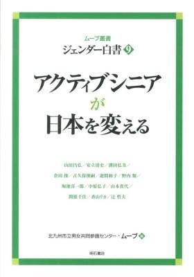 ジェンダー白書 9 (アクティブシニアが日本を変える) <ムーブ叢書>