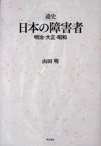 通史日本の障害者 : 明治・大正・昭和