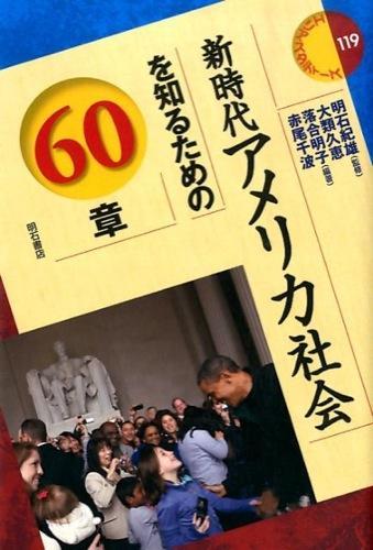 新時代アメリカ社会を知るための60章 <エリア・スタディーズ 119>