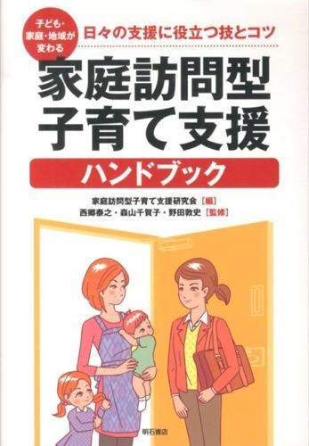 家庭訪問型子育て支援ハンドブック : 子ども・家庭・地域が変わる : 日々の支援に役立つ技とコツ
