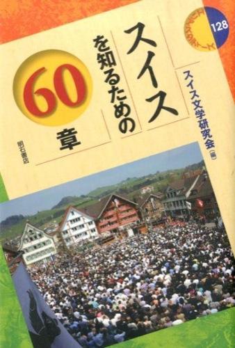 スイスを知るための60章 <エリア・スタディーズ 128>
