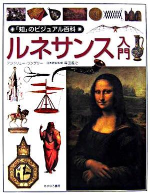 ルネサンス入門 <「知」のビジュアル百科> 新装・改訂版