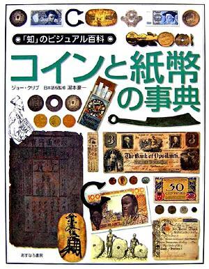 コインと紙幣の事典 <「知」のビジュアル百科 30>