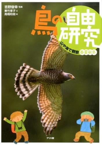鳥の自由研究 3