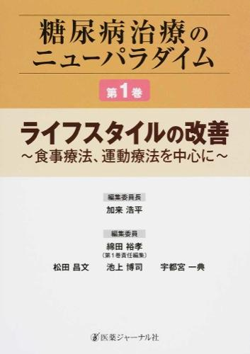 糖尿病治療のニューパラダイム 第1巻