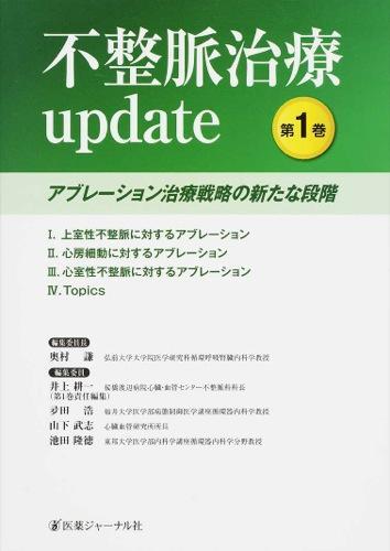 不整脈治療update 第1巻 (アブレーション治療戦略の新たな段階)