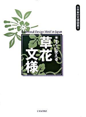 すぐに使える草花文様 <日本の文様図案>