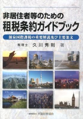 非居住者等のための租税条約ガイドブック : 源泉国際課税の重要解説及び主要条文