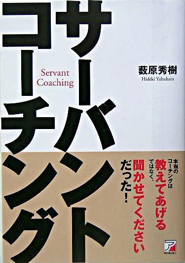 サーバントコーチング <Asuka business & language books>
