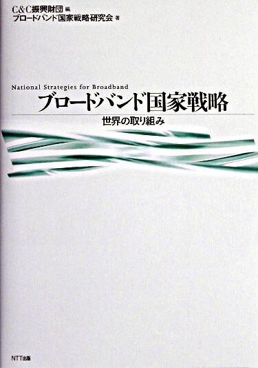 ブロードバンド国家戦略 : 世界の取り組み