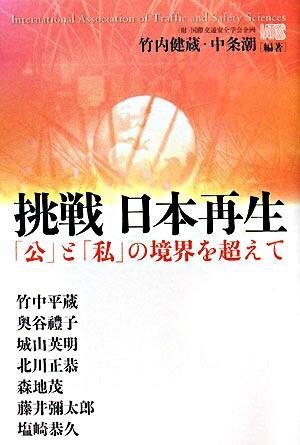 挑戦日本再生 : 「公」と「私」の境界を超えて
