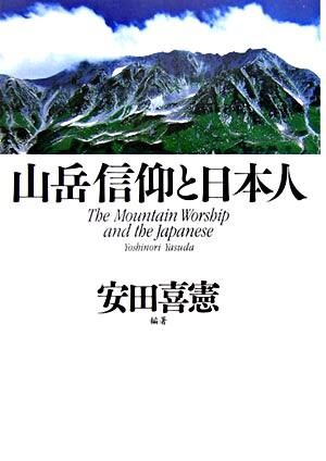 山岳信仰と日本人