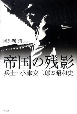 帝国の残影 : 兵士・小津安二郎の昭和史