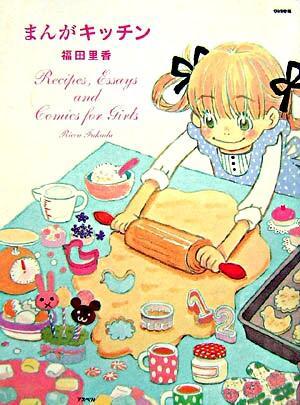まんがキッチン : recipes,essays and comics for girls