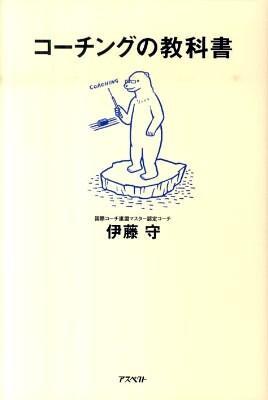 コーチングの教科書