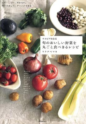 サルビア給食室旬のおいしい野菜を丸ごと食べきるレシピ : ムダにしない、あきない。作りおきして、アレンジできる <アスペクトムック>