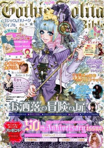 ゴシック&ロリータバイブル = Gothic & Lolita Bible Vol.50 <ジャック・メディアMOOK>