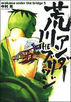 荒川アンダーザブリッジ 5 <ヤングガンガンコミックス>