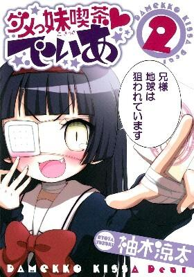 ダメっ妹(こ)喫茶・でぃあ 2 <ガンガンコミックスjoker>