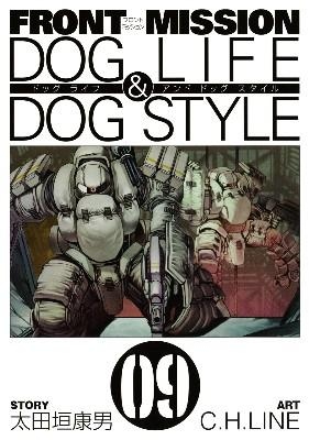 Front mission dog life & dog style 9 <ヤングガンガンコミックス>