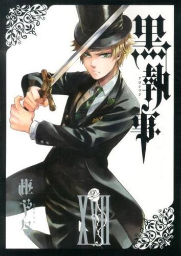 黒執事 17 <G fantasy comics>