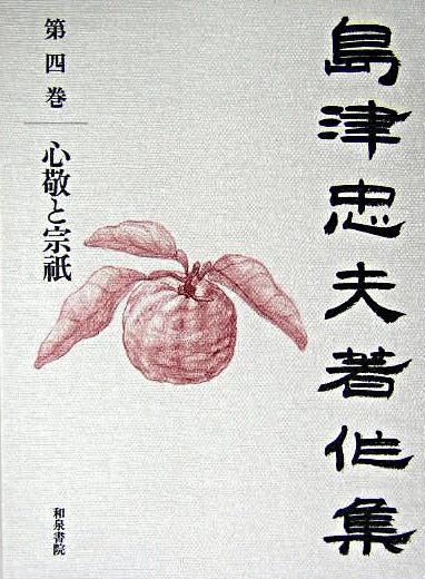 島津忠夫著作集 第4巻 (心敬と宗祇)