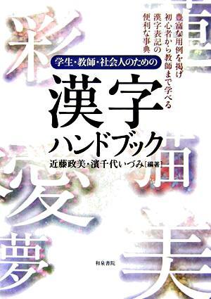 学生・教師・社会人のための漢字ハンドブック
