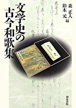 文学史の古今和歌集 <和泉選書  古今和歌集 160>