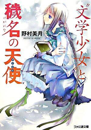 """""""文学少女""""と穢名の天使 <ファミ通文庫>"""