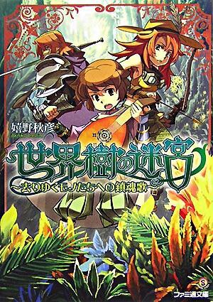 世界樹の迷宮 : 去りゆくモノたちへの鎮魂歌 <ファミ通文庫>
