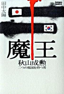 魔王秋山成勲 : 二つの祖国を持つ男 <Kamipro books>