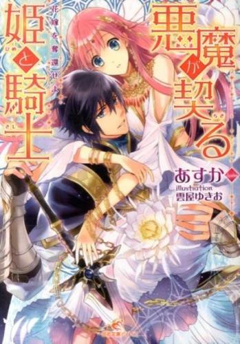 悪魔が契る姫と騎士 : 花嫁を奪還せよ <一迅社文庫アイリス あ-05-01>