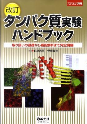 タンパク質実験ハンドブック : 取り扱いの基礎から機能解析まで完全網羅! 改訂.