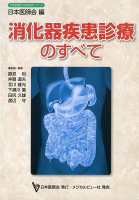 消化器疾患診療のすべて <日本医師会生涯教育シリーズ / 日本医師会 編>