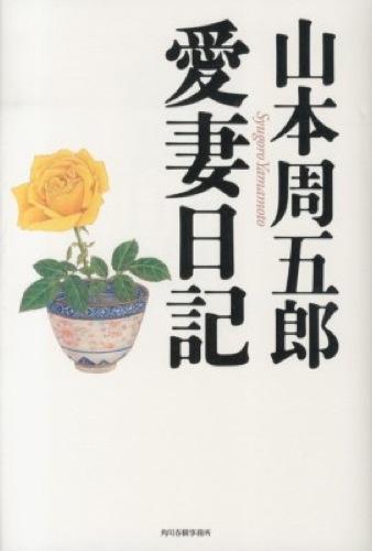 山本周五郎愛妻日記