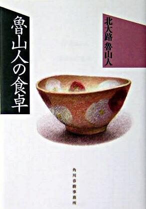 魯山人の食卓 <グルメ文庫 Gき1-1>