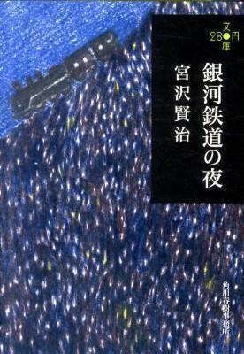 銀河鉄道の夜 <ハルキ文庫  280円文庫 み1-3>