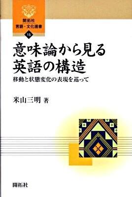 意味論から見る英語の構造 : 移動と状態変化の表現を巡って <開拓社言語・文化選書 15>