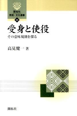 受身と使役 : その意味規則を探る <開拓社言語・文化選書 25>