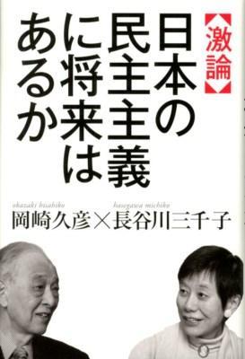 〈激論〉日本の民主主義に将来はあるか