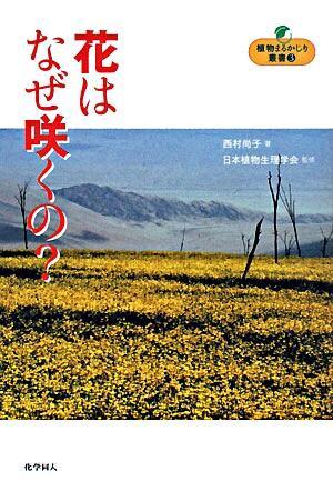 花はなぜ咲くの? <植物まるかじり叢書 / 日本植物生理学会 監修 3>