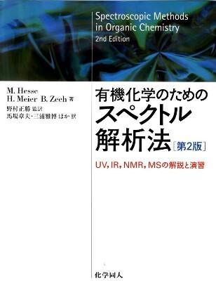 有機化学のためのスペクトル解析法 : UV,IR,NMR,MSの解説と演習 第2版.