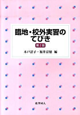 臨地・校外実習のてびき 第2版.